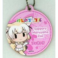 Key Chain - Kemono Friends / Fennec