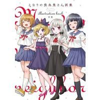 Illustration book - Tonari no Kyuuketsuki-san