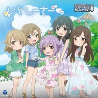 Character song - IM@S: Cinderella Girls