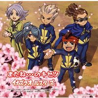 Theme song - Inazuma Eleven / Endou Mamoru
