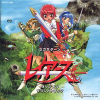 Soundtrack - Magic Knight Rayearth / Ferio