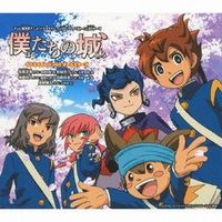 Theme song - Inazuma Eleven GO