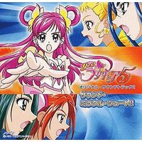 Soundtrack - Yes! PreCure 5