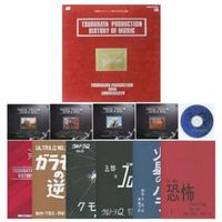 Theme song - Storage Box - Ultraman Series / Buront