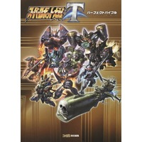 Book - Super Robot Wars