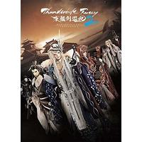 Soundtrack - Thunderbolt Fantasy