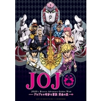 Soundtrack - Jojo Part 5: Vento Aureo