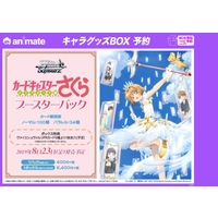 Booster Pack - Trial Deck - Card Captor Sakura