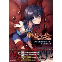 Book - Corpse Party