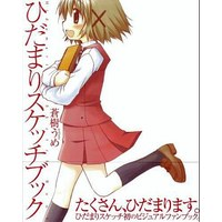 Illustration book - Hidamari Sketch