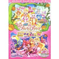 Book - PreCure Series / Cure Flora
