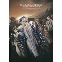Illustration book - Thunderbolt Fantasy