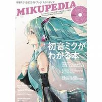 Official Guidance Book - VOCALOID / Hatsune Miku