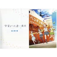 Official Guidance Book - Sora yori mo Tooi Basho (A Place Further than the Universe)