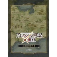 Official Guidance Book - The Heroic Legend of Arslan