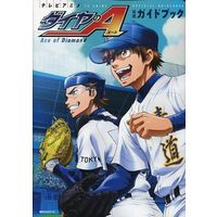 Official Guidance Book - Ace of Diamond
