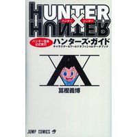 Book - Hunter x Hunter