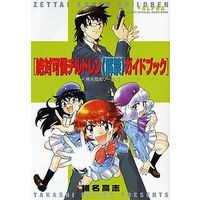 Book - Zettai Karen Children
