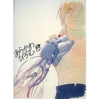 Art Board - Original Drawing - Fullmetal Alchemist