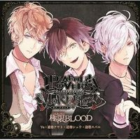 Music - DIABOLIK LOVERS