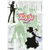 Booklet - Durarara!! / Celty Sturluson