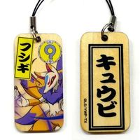 Wooden Tag - Youkai Watch / Kyuubi