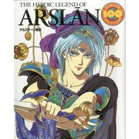 Book - The Heroic Legend of Arslan