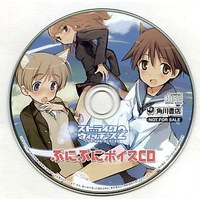 Music - Strike Witches