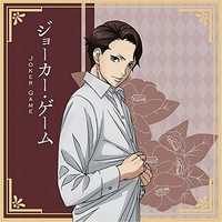 Cushion Cover - Joker Game / Miyoshi