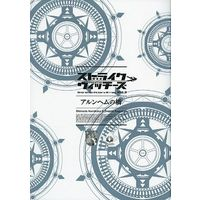 Booklet - Strike Witches