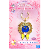 Key Chain - Sailor Moon / Sailor Uranus
