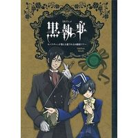 Book - Black Butler / Sebastian Michaelis