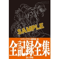 Official Guidance Book - Evangelion