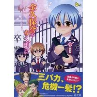 Booklet - Official Guidance Book - Starry Sky / Kanakubo Homare