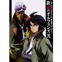 Book - IRON-BLOODED ORPHANS
