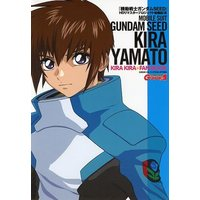 Booklet - Mobile Suit Gundam SEED