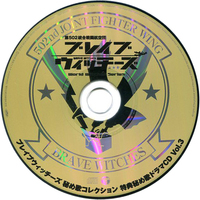 Drama CD - Strike Witches
