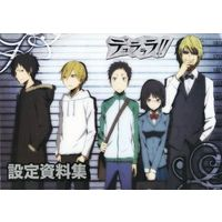 Official Guidance Book - Durarara!!