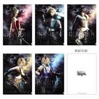 Plastic Folder - Dissidia Final Fantasy