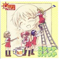 Theme song - Hidamari Sketch / Yuno