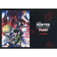 Official Guidance Book - Hunter x Hunter