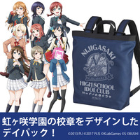 Daypack - Love Live