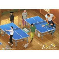 Illustration book - Ping Pong
