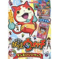 Book - Youkai Watch