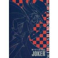 Booklet - Mysterious Joker