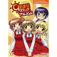 Official Guidance Book - Hidamari Sketch