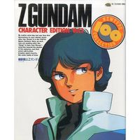 Booklet - Mobile Suit Zeta Gundam