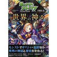 Book - Monster Strike