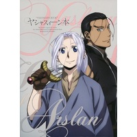 Booklet - The Heroic Legend of Arslan