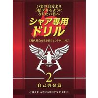 Gundam series / Char Aznable